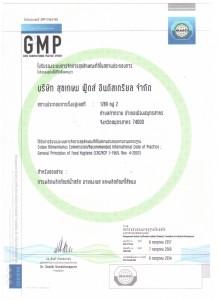 GMP Thai 2016