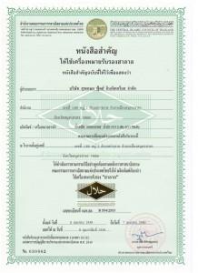 Halal THAI 2016