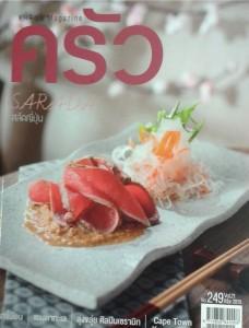 นิตยสารครัว-1